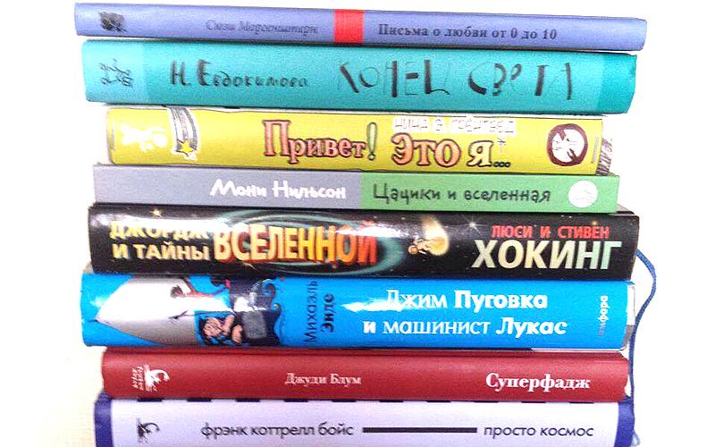 ТОП-100 лучших книг для детей и подростков.
