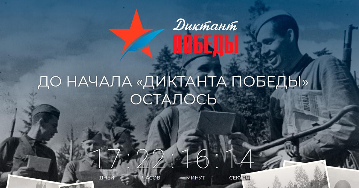 Новосибирцев приглашают написать «Диктант Победы»