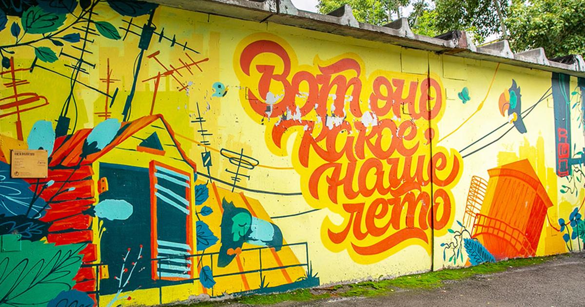 ТОП-10 граффити Новосибирска, которые так и просятся в Инстаграм