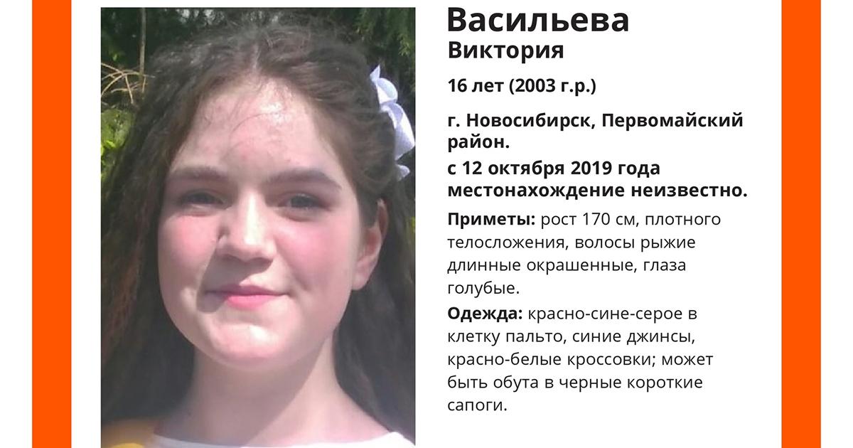 Рыжеволосая девочка-подросток пропала в Новосибирске