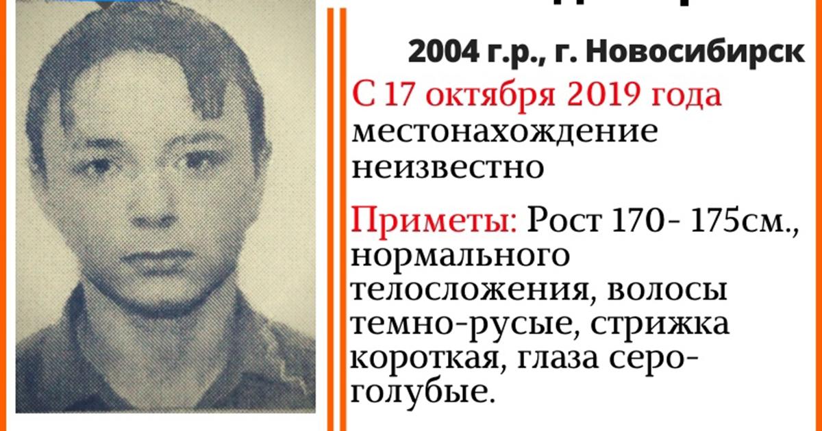 Ещё один подросток пропал в Новосибирске