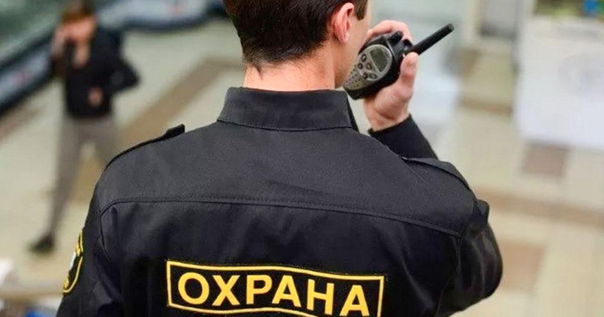 Ответственность за незаконную частную охранную деятельность предлагается ужесточить