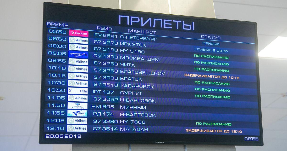 В Магнитогорск и Ульяновск можно будет улететь из Новосибирска без пересадок