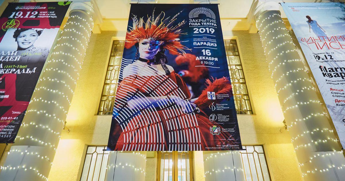 Около миллиона новосибирцев и жителей области приобщились к Году театра в России