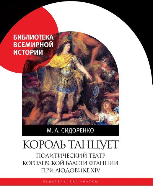 Бывший корреспондент «Ведомостей заксобрания НСО» издал книгу об эпохе Людовика XIV