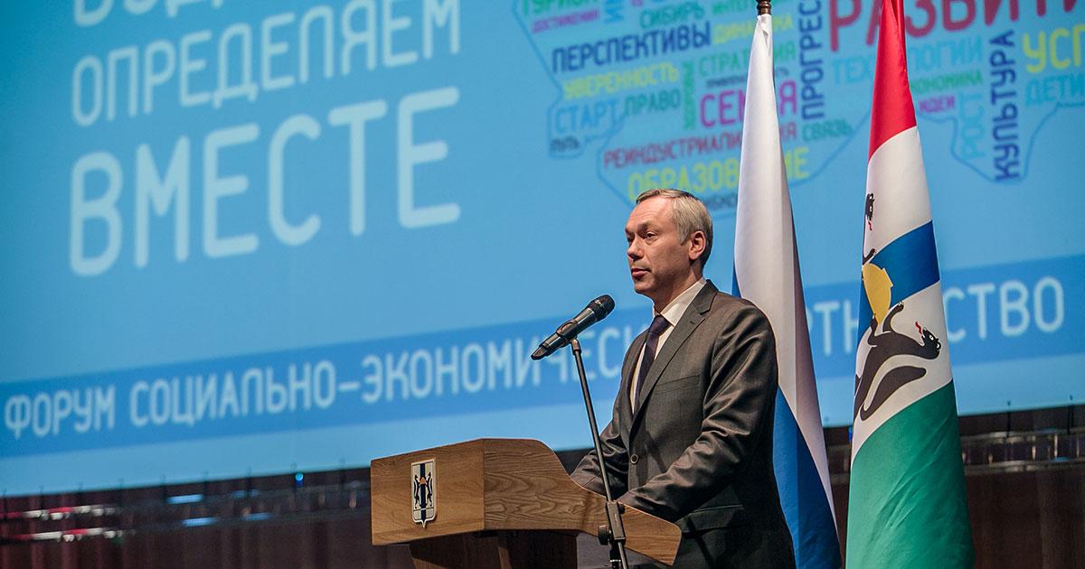 Форум «Социально-экономическое партнёрство» пройдёт в Новосибирской области