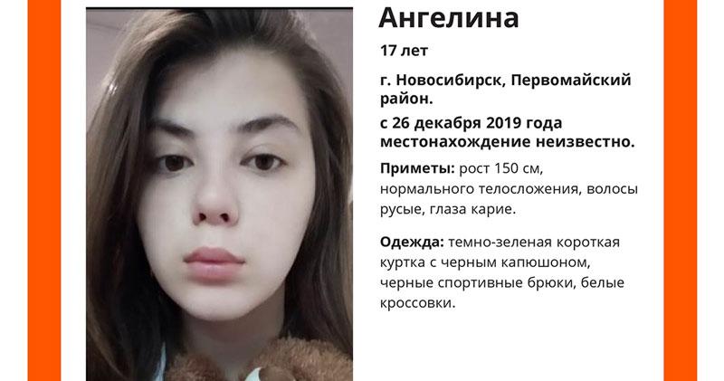 В Новосибирске уже месяц ищут пропавшую 17-летнюю девушку