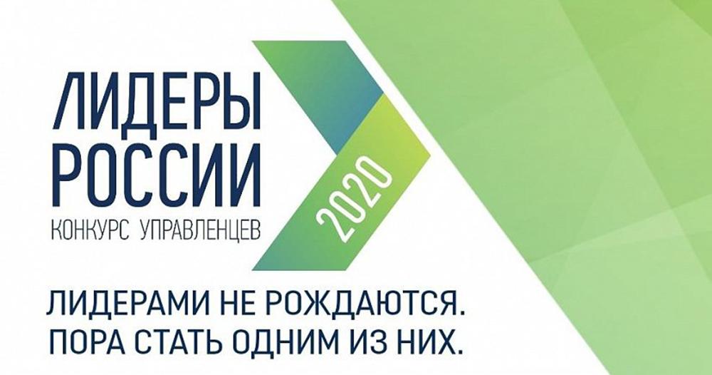 Полуфинал конкурса «Лидеры России» пройдёт в Новосибирской области