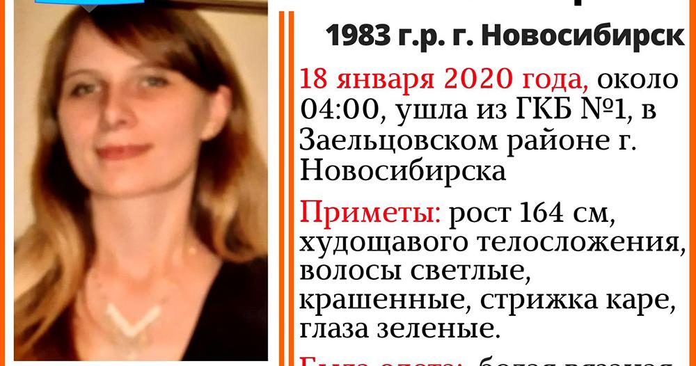 В Новосибирске при странных обстоятельствах пропала пациентка горбольницы