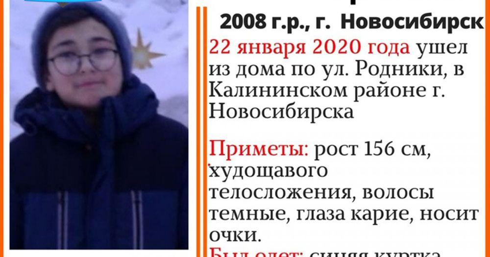 Ушедший из дома в Новосибирске 12-летний мальчик найден