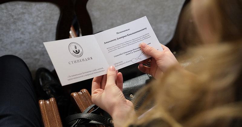 Более 200 студентов новосибирских вузов получили свидетельства о назначении именных стипендий