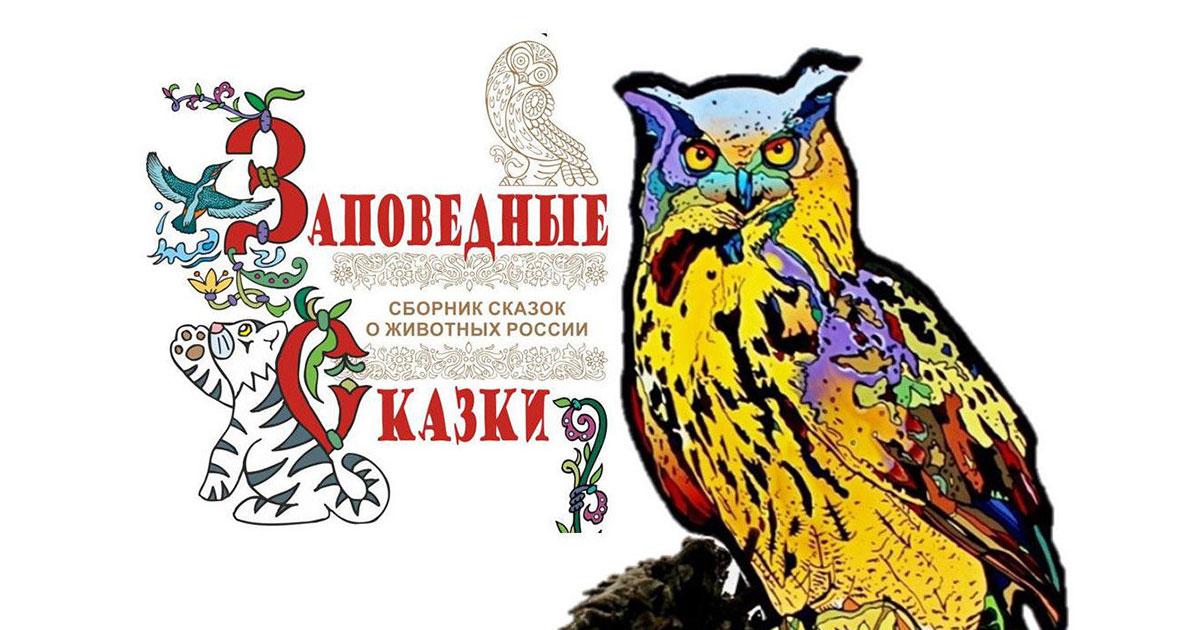 Объявлен сбор средств на издание сборника сказок с авторскими рисунками художников-анималистов
