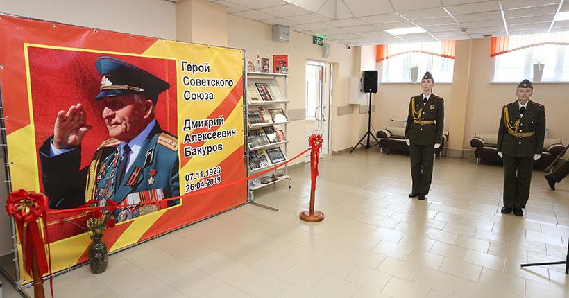 Имя Героя Советского Союза Дмитрия Бакурова присвоили одной из школ Новосибирска