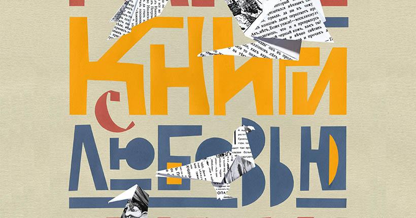 В Новосибирске каждый желающий сможет подарить библиотеке свою книгу