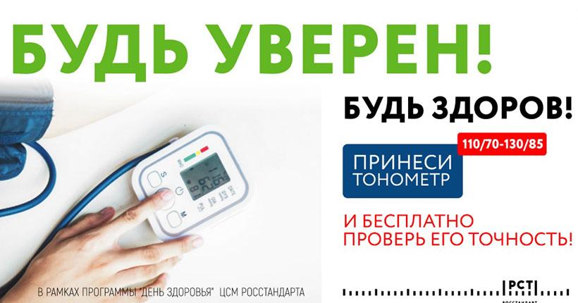 Новосибирцев приглашают бесплатно проверить свои тонометры