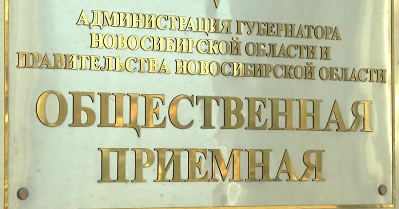 В НСО чиновникам поручили писать ответы на обращения граждан понятным языком