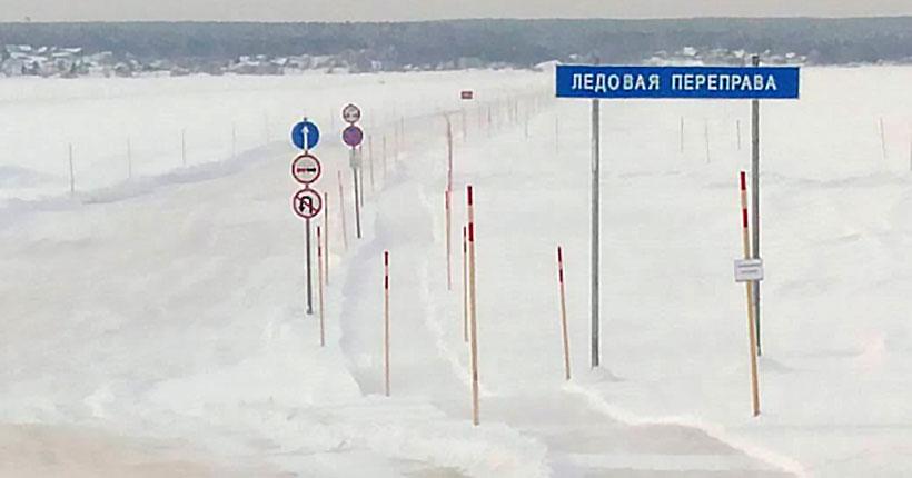 Вторая ледовая переправа открылась в Новосибирской области