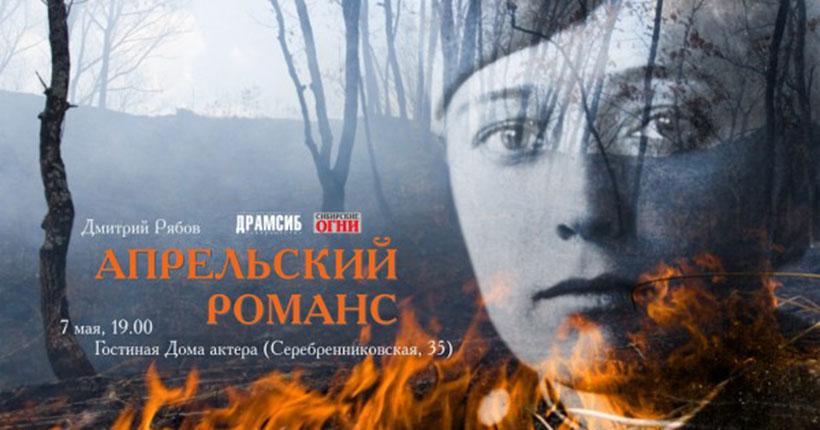 В Тамбовском театре драмы покажут военную драму по пьесе новосибирского драматурга Дмитрия Рябова