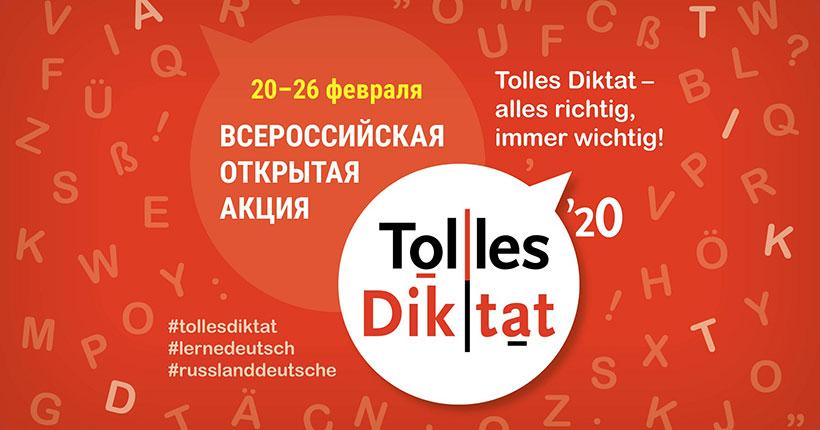 Новосибирцев приглашают написать диктант на немецком языке