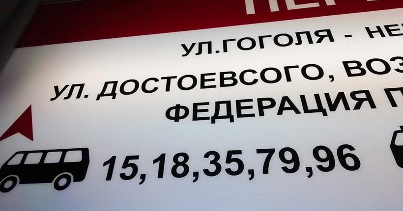 В Новосибирском метрополитене обидели Достоевского