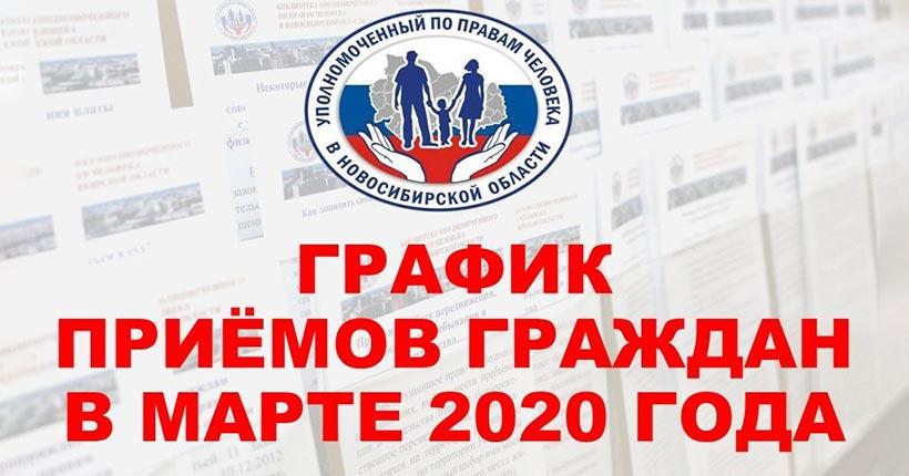 Как записаться на приём к Уполномоченному по правам человека в Новосибирской области в марте