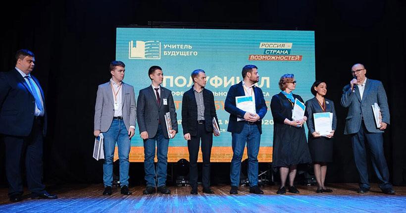 Новосибирские педагоги вышли в финал всероссийского конкурса «Учитель будущего»