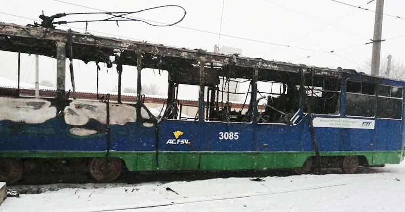 «Покойся с миром»: в новосибирском депо сгорел трамвай