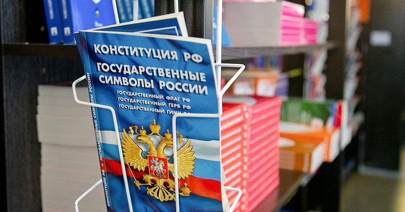 Официально опубликованы поправки ко второму чтению изменений в Конституции
