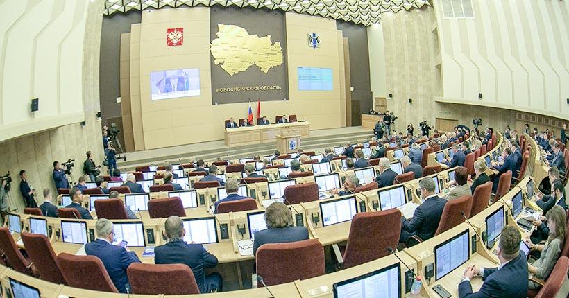 12 марта пройдёт внеочередная сессия заксобрания Новосибирской области с одним вопросом в повестке