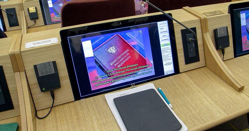Поправки к Конституции РФ одобрены заксобранием НСО
