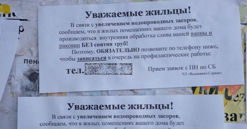 В Новосибирске появились «лжесантехники»