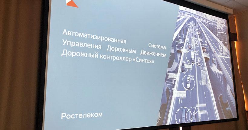 «Ростелеком» сделает транспортную систему Новосибирска интеллектуальной