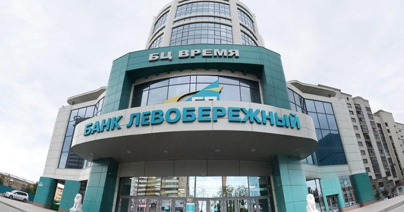 Банк «Левобережный» поднялся на 10 строчек в рейтинге самых надёжных по версии Forbes
