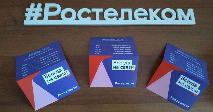 Новосибирск: для тех, кто находится дома, «Ростелеком» обеспечит комфортное общение без ограничений