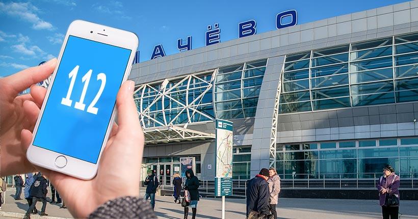 Пассажиров, прилетевших 15 марта в Толмачёво из Шереметьево рейсом SU1462 (Аэрофлот), просят срочно позвонить по телефону 112