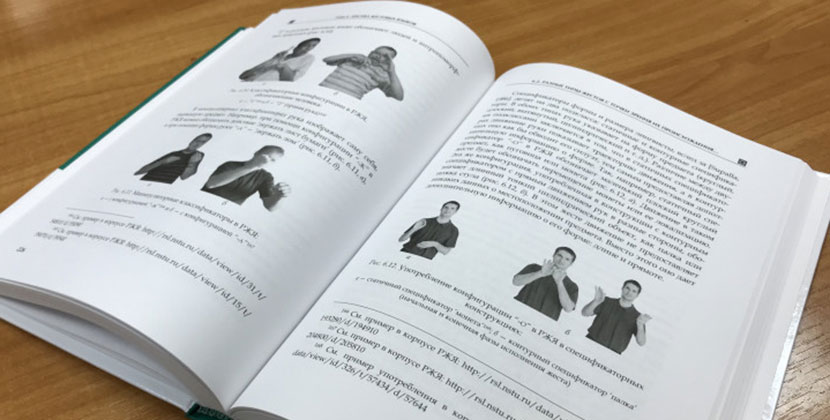 Новосибирцы впервые в России разработали учебник по изучению языка жестов на русском языке