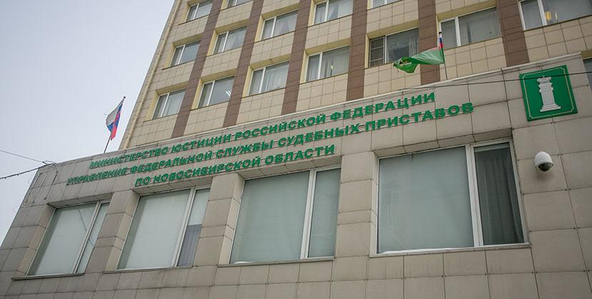 Главный судебный пристав Новосибирской области рассказал, как обратиться в службу