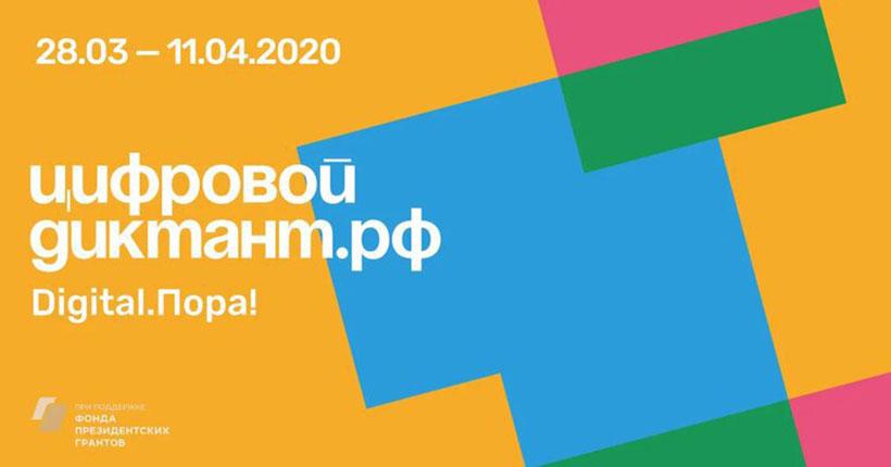 С 28 марта по 11 апреля в Новосибирской области проходит «Цифровой диктант»
