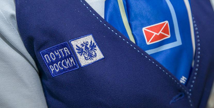 Почта России призывает беречь себя: как отправить корреспонденцию в Новосибирской области в нерабочие дни
