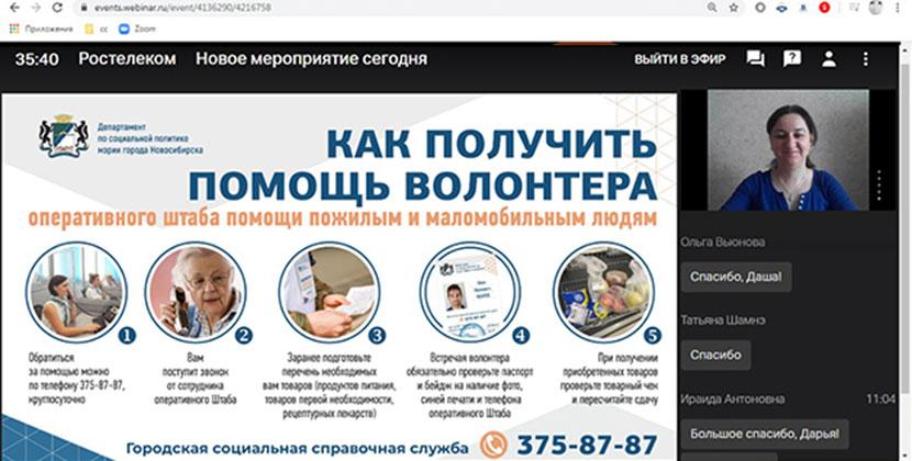 «Ростелеком» провёл для новосибирских пенсионеров вебинар «Оставайтесь дома»