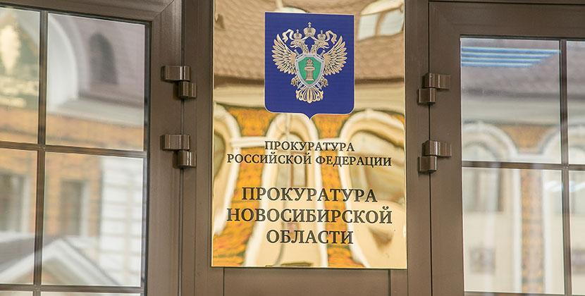 Роскомнадзор закрывает интернет-ресурсы с недостоверной информацией в Новосибирске