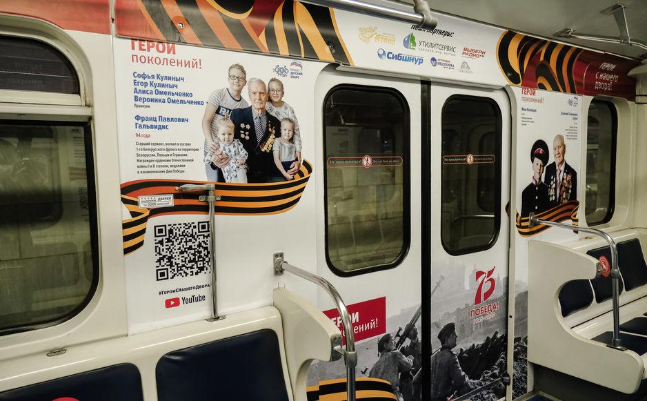 Пассажиры метро в Новосибирске могут проехать в поезде Победы