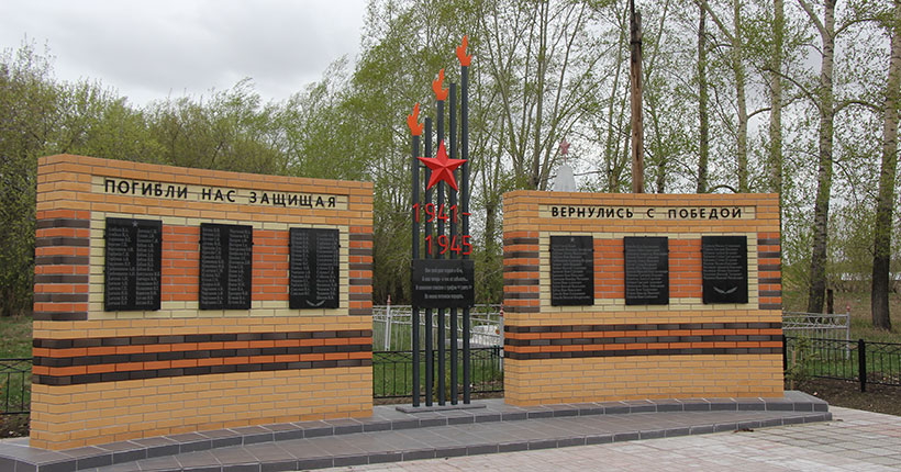 Депутат заксобрания построил на своей малой родине, в селе Крохалёвка, мемориал участникам Великой Отечественной войны