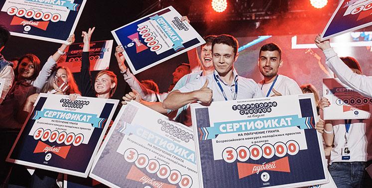 Молодых новосибирцев поддержали деньгами