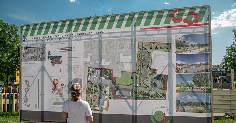 Уникальный дисперсный парк начали создавать в левобережье Новосибирска