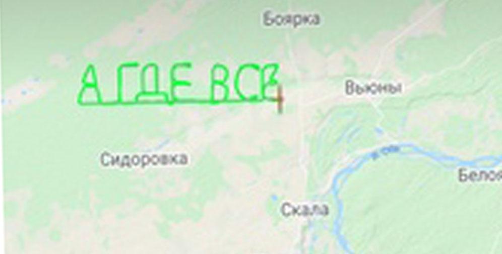 Над Новосибирской областью появилась надпись: «А где все?»