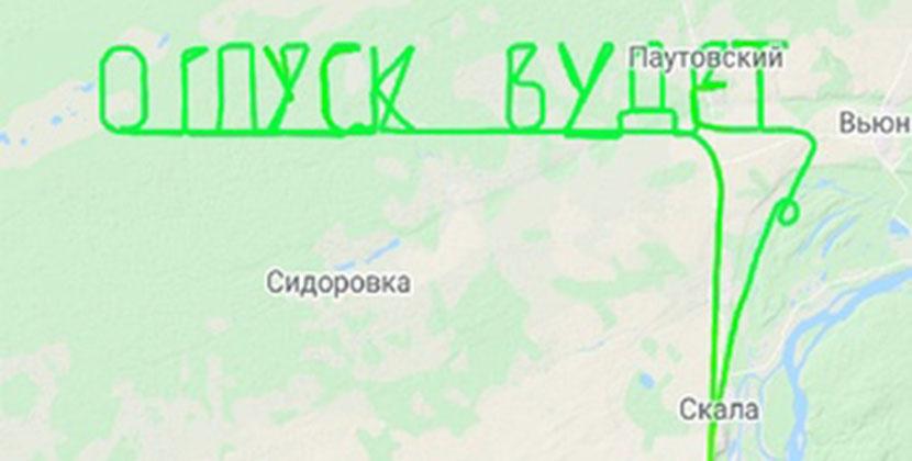Лётчик на частном самолёте продолжает писать послания над Новосибирской областью