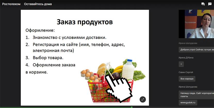 «Ростелеком» провёл вебинар для сибирских пенсионеров-железнодорожников