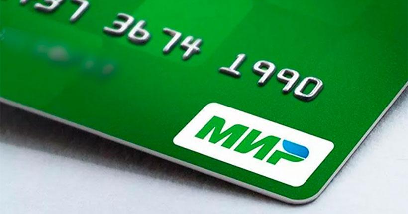 Переход на карты платёжной системы «МИР» продлён до 1 октября