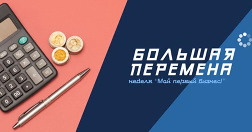 Школьники могут выиграть по 1 миллиону рублей в конкурсе «Большая перемена»